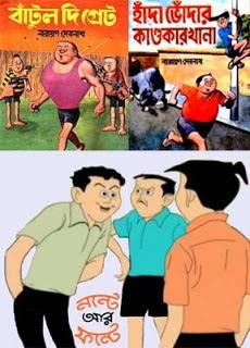 The pdf bengali batul great